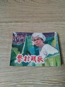 连环画: 黎村战歌