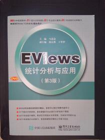 EViews统计分析与应用(第3版)(附一张光盘)