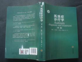 孤独症诊疗学(第二版).