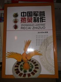 中国军营热菜制作