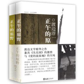 渡边淳一自选集020:正午的原野(上下)