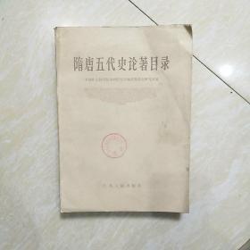 隋唐五代史论著目录