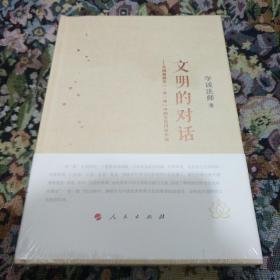"""文明的对话:中国佛教在""""一带一路"""" 中的文化纽带作用"""