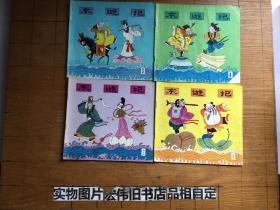 东游记(1-4)