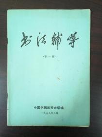 书法辅导  第一册