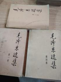 毛泽东选集一、二、四卷