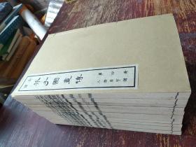 全译芥子园画传全套13册线装/昭和十一年印