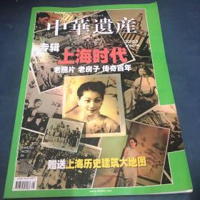 中华遗产2010-5:上海时代专辑(含上海历史建筑大地图)