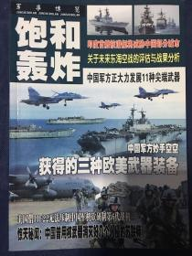 国防与军事:饱和轰炸