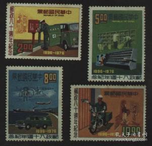 台湾邮政用品、邮票、台湾邮政八十周年纪念一套4全,背脏、黄