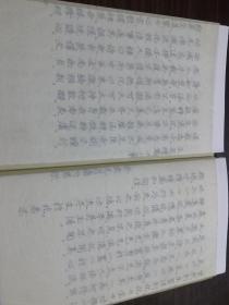 漂亮的小楷手抄复印本【天仙心传】附天仙新传自述