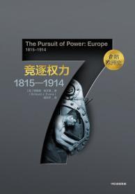 企鹅欧洲史7竞逐权力:1815—1914