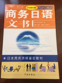 现代日本语·日本商务资格鉴定教材:商务日语文书(日中对照)(图解)