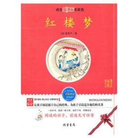 红楼梦---语文新课标名家选(清)曹雪芹线装书局
