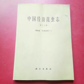 中国经济昆虫志第十八,三十,三十二,三十五册,4本合