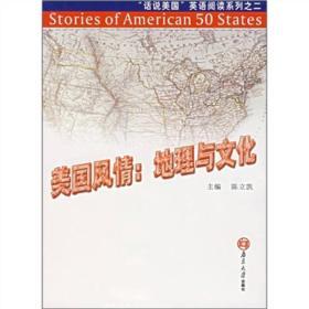 美国风情:地理与文化 陈立凯   南京出版社 9787305050282