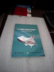 人人健康公益巡讲中国行:骨关节防治读本