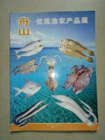舟山优质渔农产品展