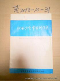山西方言常用词语集(第二辑 )