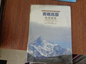 青藏高原地质图系(未拆)