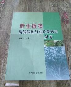 野生植物资源保护与可持续利用研究