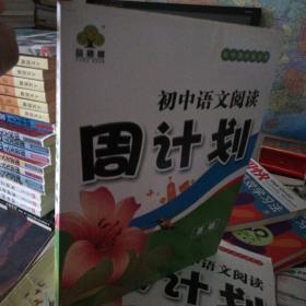 初中语文阅读周计划. 基础
