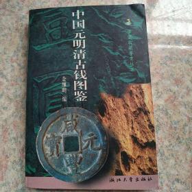 中国收藏鉴赏丛书3    中国元明清古钱图鉴