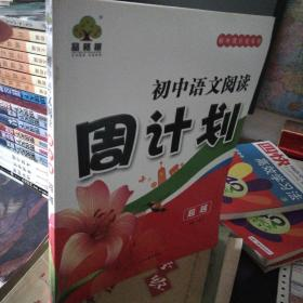 初中语文阅读周计划. 超越