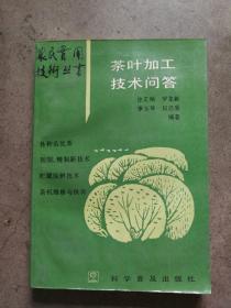 茶叶加工技术问答【1994年 一版一印】