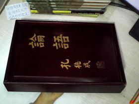 论语(上下)乾隆年版带木盒