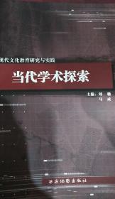 现代文化教育研究与实践当代学术探索