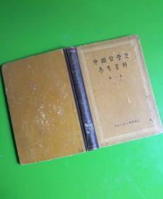 中国哲学史参考资料(第一集)