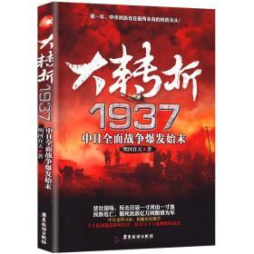 大转折1937:中日全面战争爆发始末