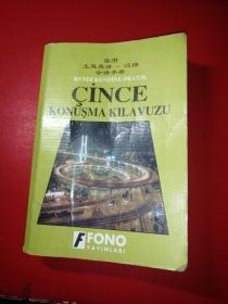 实用土耳其语-汉语会话手 册
