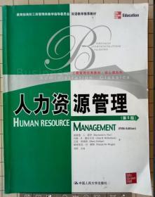 工商管理经典教材核心课系列:人力资源管理(第5版)(英文版)