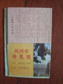 杭州市游览图(4开)