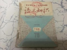 语文知识 1958年7-12