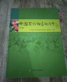 中国农作物育种成果