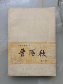 十七年文学:《晋阳秋》慕湘著,1964年解放军文艺社出版——
