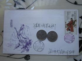 纪念徐霞客诞生四百周年 首日封 实寄贴票封     1987