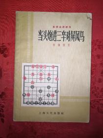 名家经典:当头炮进三卒对屏风马(象棋全局研究)仅印8000册