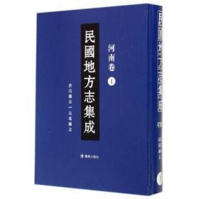 民国地方志集成 河南卷(16开精装 全66册 原箱装)