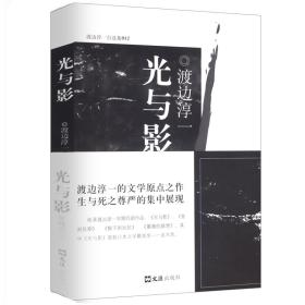 渡边淳一自选集012:光与影