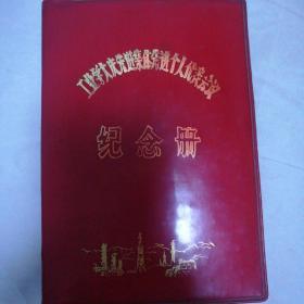 工业学大庆先进集体先进个人代表会议(纪念册)