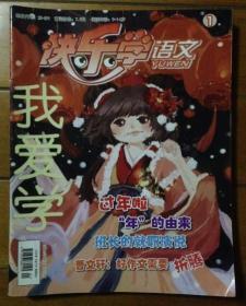 快乐学语文(2014年1--2014年6月 共6本)