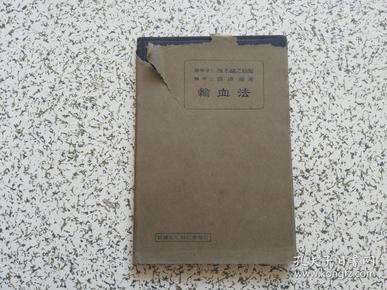 中华民国二十五年《输血法》  精装本