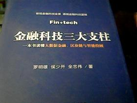 金融科技的三大支柱(精)