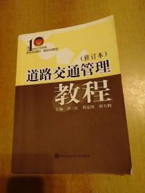道路交通管理教程(修订本)/21世纪公安高等教育系列教材·道路交通管理