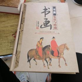 中国艺术品典藏大系(第1辑):书画鉴赏与收藏