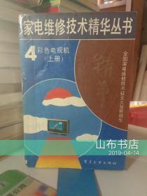 家电维修技术精华丛书④:彩色电视机(上册)